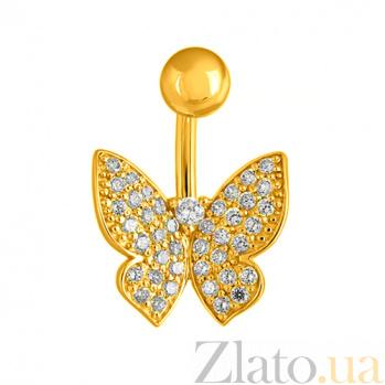 Пирсинг в желтом золоте Парящая бабочка с фианитами 000022711