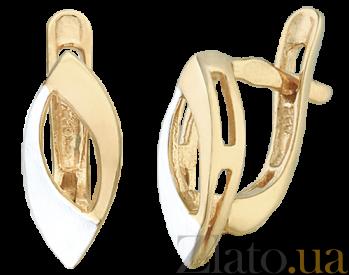 Серебряные серьги с позолотой Кайна SLX--С32/222