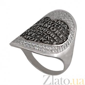 Серебряное кольцо с фианитами и чернением Amore Love VLT--ВР147