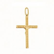 Крестик из желтого золота Спаси и сохрани
