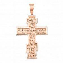 Крестик Верование в красном золоте