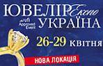 Реальная распродажа от Zlato.ua на Ювелир Экспо 26-29 апреля