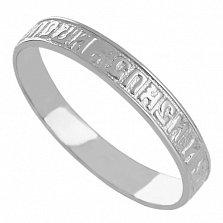Обручальное кольцо из белого золота Спаси и сохрани