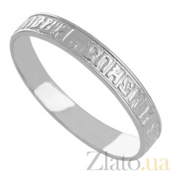 Обручальное кольцо из белого золота Спаси и сохрани VLN--312-942*