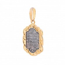 Позолоченная серебряная ладанка с чернением Указание свыше