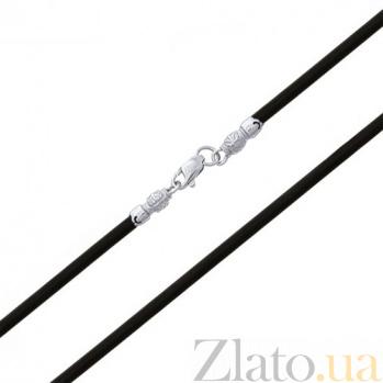 Каучуковый шнурок Калисто с серебряной родированной застежкой HUF--5519-Р