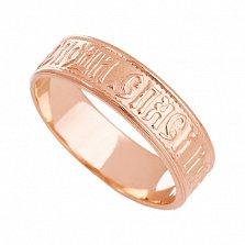 Обручальное кольцо из красного золота Молитва