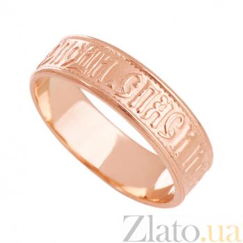 Обручальное кольцо из красного золота Молитва VLN--312-1543