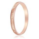 Позолоченное серебряное кольцо Божья помощь