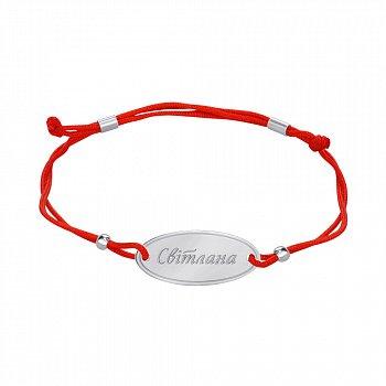 Браслет из серебра и красной шелковой нити Світлана 000146363