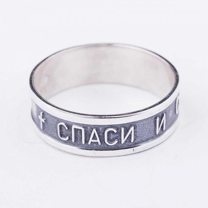 Кольцо из серебра Спаси и сохрани 000061312