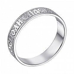Обручальное кольцо из белого золота Спаси и Сохрани 000139164