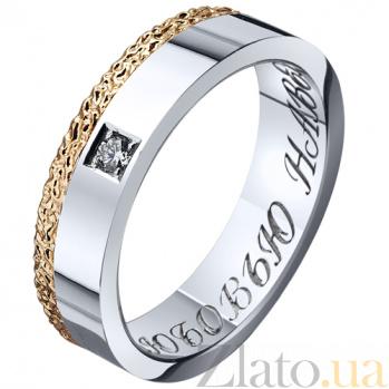 Обручальное кольцо с бриллиантом С любовью навеки AUR--23022015