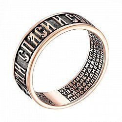Золотое венчальное кольцо Спаси и сохрани с чернением и молитвой Отче Наш на внутренней стороне