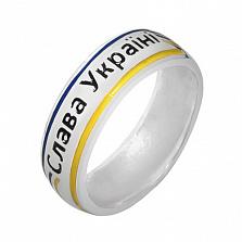 Серебряное кольцо с эмалью Слава Україні