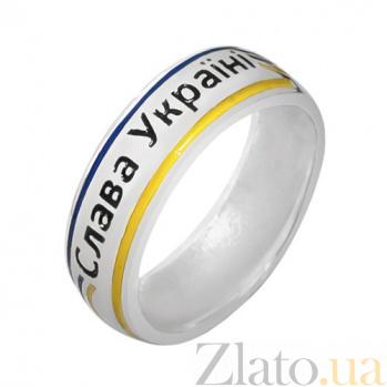 Серебряное кольцо с эмалью Слава Україні BGS--736к