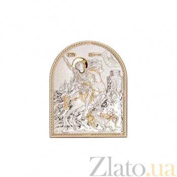 Икона Георгий Победоносец серебро с позолотой AQA--15132222