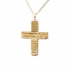 Золотой крестик Св. Марка Печерника в желтом цвете