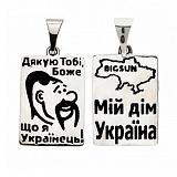 Серебряный подвес с эмалью Мой дом Украина