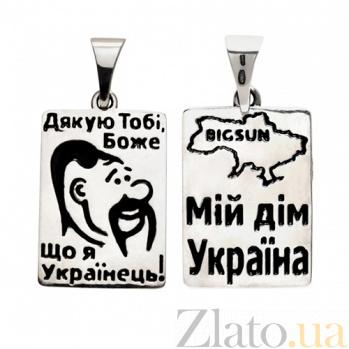 Серебряный подвес с эмалью Мой дом Украина BGS--778п