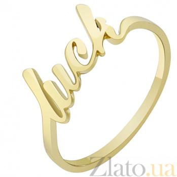 Кольцо из желтого золота Luck 000032688