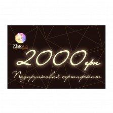 Подарочный сертификат на 2 000 грн
