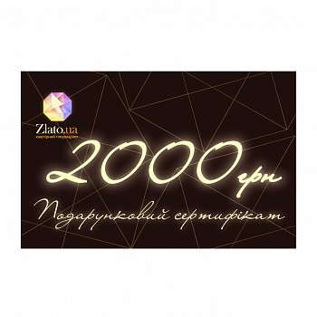 Подарунковий сертифікат на 2 000 грн 000011725