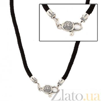 Шелковый шнурок с серебряной застежкой Событие HUF--5518/2-Ч